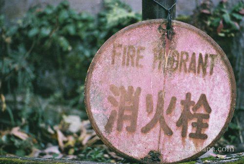 消火栓の看板