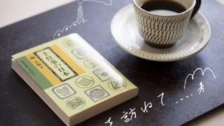 「手仕事の日本」を訪ねて。用の美に浸る、柳宗悦と民藝品の旅。