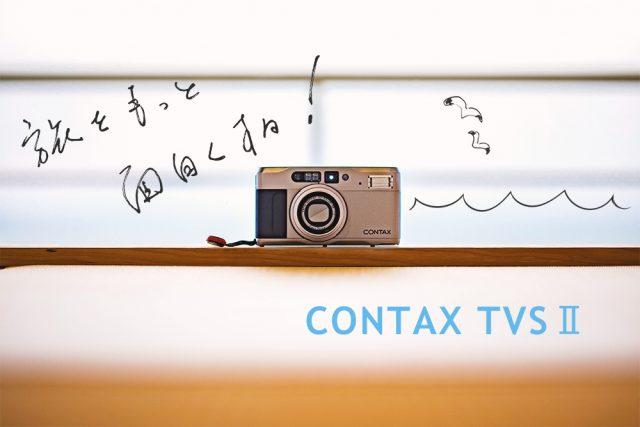 コンタックスTVS2は、至極のズーム機。思い出フィルムカメラの決定版。
