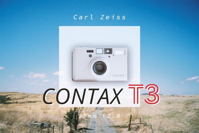 コンタックスT3は、永遠の最新鋭フィルムカメラ。虜になる完美な色彩。